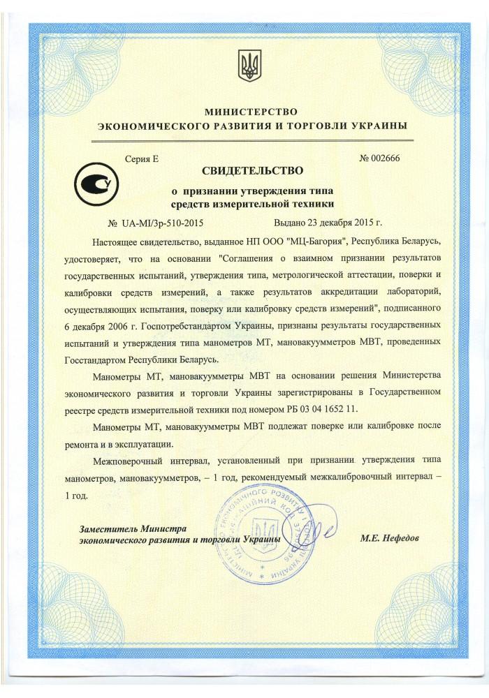 4Сертификат Украина